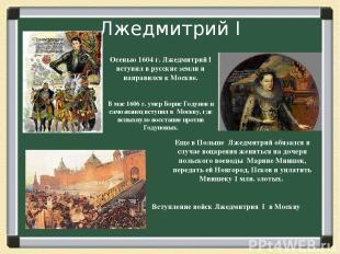 Лжедмитрий I Осенью 1604 г. Лжедмитрий I вступил в русские земли и направился к