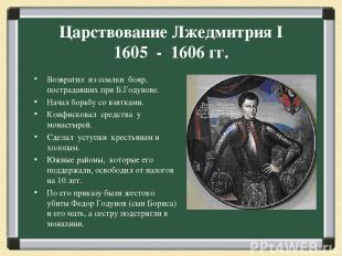 Царствование Лжедмитрия I 1605 - 1606 гг. Возвратил из ссылки бояр, пострадавших