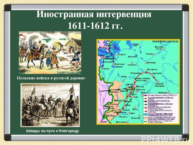 Иностранная интервенция 1611-1612 гг. Польские войска в русской деревне Шведы на пути к Новгороду