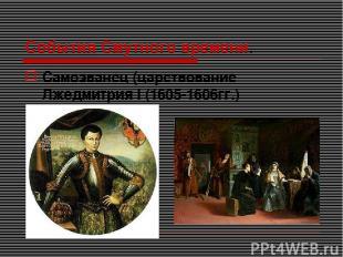События Смутного времени. Самозванец (царствование Лжедмитрия I (1605-1606гг.)