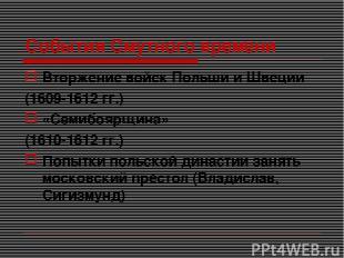 События Смутного времени Вторжение войск Польши и Швеции (1609-1612 гг.) «Семибо