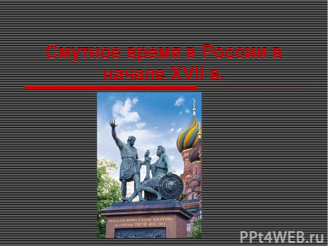 Смутное время в России в начале XVII в.