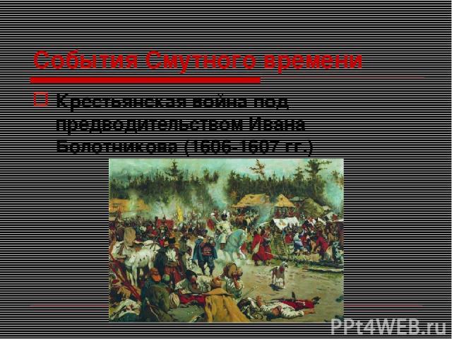 События Смутного времени Крестьянская война под предводительством Ивана Болотникова (1606-1607 гг.)