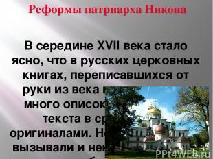 Реформы патриарха Никона В середине XVII века стало ясно, что в русских церковны