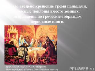 Было введено крещение тремя пальцами, поясные поклоны вместо земных, исправлены