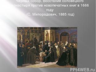 Черный собор. Восстание соловецкого монастыря против новопечатных книг в 1666 го