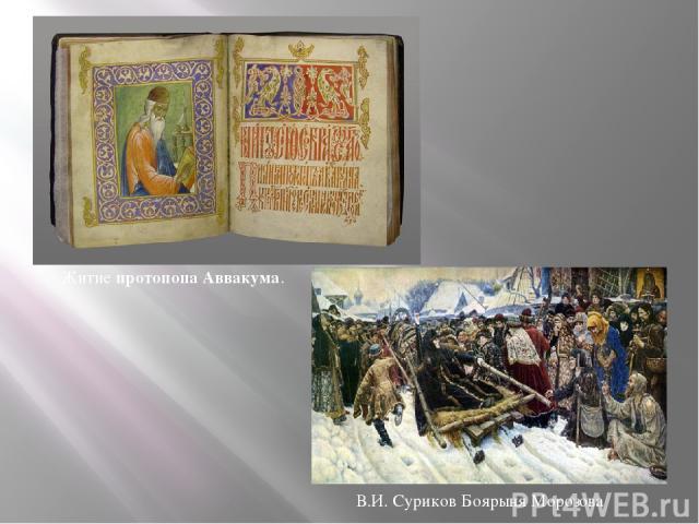 Житие протопопа Аввакума. В.И. Суриков Боярыня Морозова