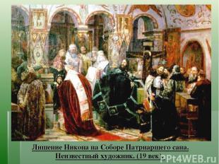 Лишение Никона на Соборе Патриаршего сана. Неизвестный художник. (19 век).