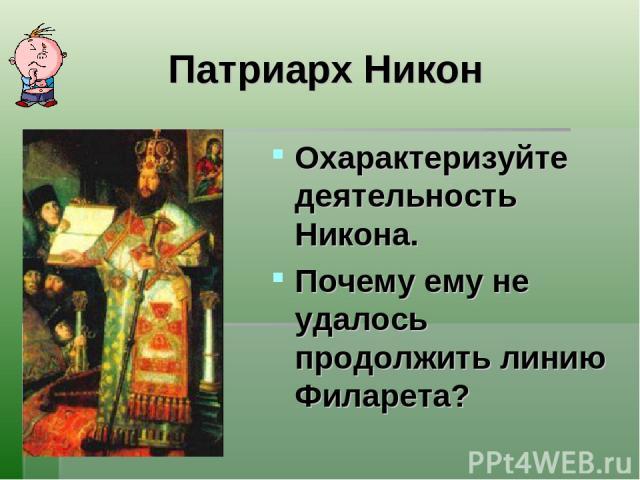 Патриарх Никон Охарактеризуйте деятельность Никона. Почему ему не удалось продолжить линию Филарета?