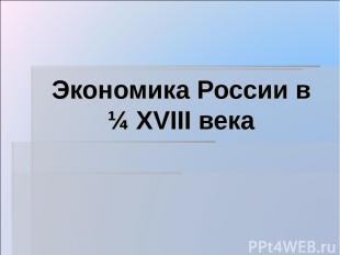 Экономика России в ¼ XVIII века