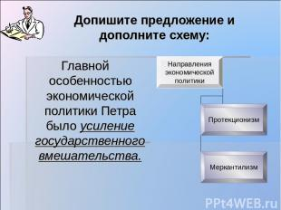 Допишите предложение и дополните схему: Главной особенностью экономической полит