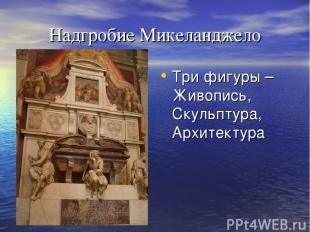 Надгробие Микеланджело Три фигуры – Живопись, Скульптура, Архитектура
