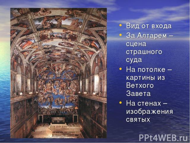 Вид от входа За Алтарем – сцена страшного суда На потолке – картины из Ветхого Завета На стенах – изображения святых