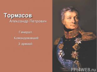 Тормасов, Александр Петрович Генерал, Командовавший 3 армией