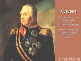 Кутузов (Голенищев-Кутузов-Смоленский), (1745 - 1813) Михаил Илларионович генера