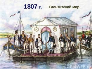 Тильзитский мир. 1807 г.