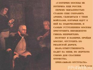 «С ПОТЕРЕЮ МОСКВЫ НЕ ПОТЕРЯНА ЕЩЕ РОССИЯ. ПЕРВОЮ ОБЯЗАННОСТЬЮ СТАВЛЮ СЕБЕ СОХРАН