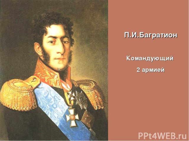 П.И.Багратион Командующий 2 армией