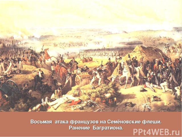 Восьмая атака французов на Семёновские флеши. Ранение Багратиона.