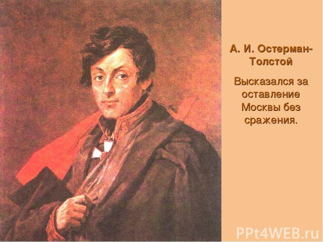 А. И. Остерман-Толстой Высказался за оставление Москвы без сражения.