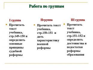 Работа по группам I группа Прочитать текст учебника, стр.149-150 и определить ос