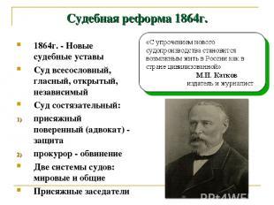 Судебная реформа 1864г. 1864г. - Новые судебные уставы Суд всесословный, гласный