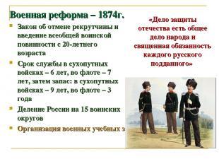 Военная реформа – 1874г. Закон об отмене рекрутчины и введение всеобщей воинской