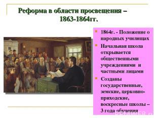 Реформа в области просвещения – 1863-1864гг. 1864г. - Положение о народных учили