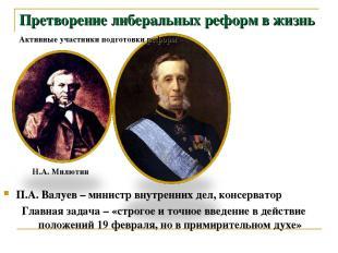 Претворение либеральных реформ в жизнь П.А. Валуев – министр внутренних дел, кон