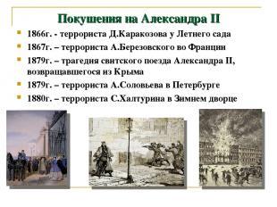 Покушения на Александра II 1866г. - террориста Д.Каракозова у Летнего сада 1867г
