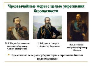 Чрезвычайные меры с целью укрепления безопасности Временные генерал-губернаторы