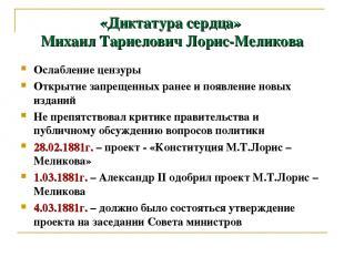 «Диктатура сердца» Михаил Тариелович Лорис-Меликова Ослабление цензуры Открытие