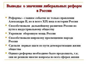 Выводы о значении либеральных реформ в России Реформы – главное событие не тольк
