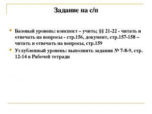 Задание на с/п Базовый уровень: конспект – учить; §§ 21-22 - читать и отвечать н