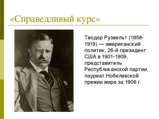 importance of theodore roosevelt in the development