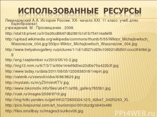 Левандовский А.А. История России, XX- начало XXI. 11 класс: учеб.дляо бщеобразов