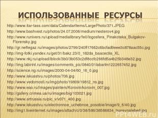 http://www.itar-tass.com/data/CalendarItems/LargePhoto/371.JPEG http://www.bashv