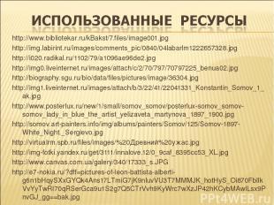 http://www.bibliotekar.ru/kBakst/7.files/image001.jpg http://img.labirint.ru/ima