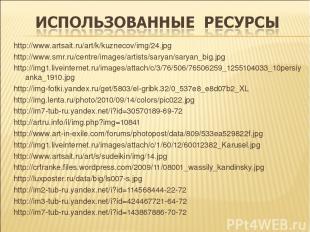 http://www.artsait.ru/art/k/kuznecov/img/24.jpg http://www.smr.ru/centre/images/