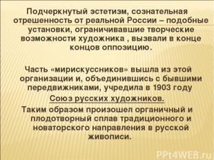 Подчеркнутый эстетизм, сознательная отрешенность от реальной России – подобные у