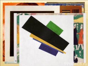 Его приверженцы – абстракционисты в живописи – пытались творить в стиле ожидаемо