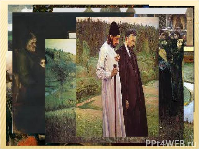 Представителями классического реализма были: В.М. Васнецов И.Е. Репин В.И. Суриков М.В. Нестеров