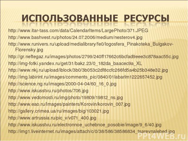 http://www.itar-tass.com/data/CalendarItems/LargePhoto/371.JPEG http://www.bashvest.ru/photos/24.07.2006/medium/nesterov4.jpg http://www.runivers.ru/upload/medialibrary/fe0/logosfera_Pinakoteka_Bulgakov-Florensky.jpg http://gr.neftegaz.ru/images/pho…