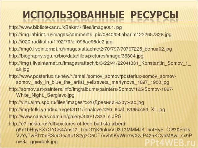 http://www.bibliotekar.ru/kBakst/7.files/image001.jpg http://img.labirint.ru/images/comments_pic/0840/04labarlm1222657328.jpg http://i020.radikal.ru/1102/79/a1096ae96de2.jpg http://img0.liveinternet.ru/images/attach/c/2/70/797/70797225_benua02.jpg h…
