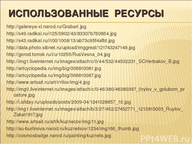 ИСПОЛЬЗОВАННЫЕ РЕСУРСЫ http://galereya-xl.narod.ru/GrabarI.jpg http://s49.radikal.ru/i125/0902/43/83307b760854.jpg http://s43.radikal.ru/i100/1008/13/ab73c95f4afbt.jpg http://data.photo.sibnet.ru/upload/imggreat/121743247149.jpg http://gorod.tomsk.r…