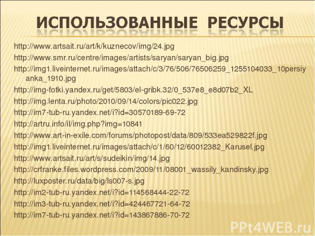 http://www.artsait.ru/art/k/kuznecov/img/24.jpg http://www.smr.ru/centre/images/artists/saryan/saryan_big.jpg http://img1.liveinternet.ru/images/attach/c/3/76/506/76506259_1255104033_10persiyanka_1910.jpg http://img-fotki.yandex.ru/get/5803/el-gribk…