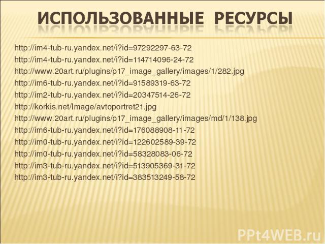 http://im4-tub-ru.yandex.net/i?id=97292297-63-72 http://im4-tub-ru.yandex.net/i?id=114714096-24-72 http://www.20art.ru/plugins/p17_image_gallery/images/1/282.jpg http://im6-tub-ru.yandex.net/i?id=91589319-63-72 http://im2-tub-ru.yandex.net/i?id=2034…