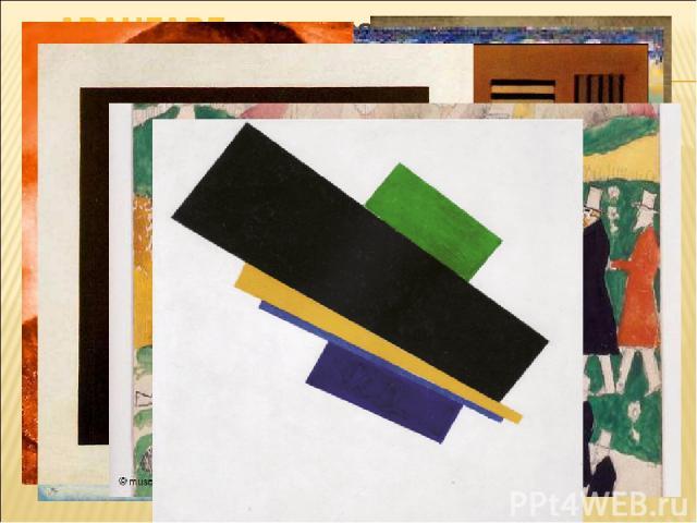 Его приверженцы – абстракционисты в живописи – пытались творить в стиле ожидаемого ими будущего. Они уходили от отражения в художественных полотнах ненавистной им реальности. Его основателями были В.В. Кандинский и К.С. Малевич. Манифестом этого тво…