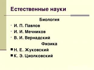 Естественные науки Биология И. П. Павлов И. И. Мечников В. И. Вернадский Физика