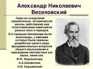 Александр Николаевич Веселовский Один из создателей сравнительно- исторической ш